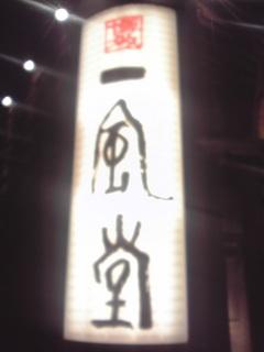 一風堂金沢香林坊店