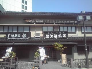蛇之目寿司本店